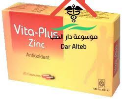 Photo of Vita plus Zinc الجرعة ودواعي الاستعمال