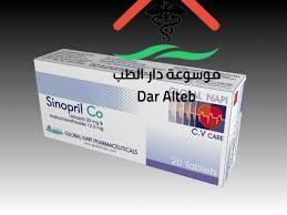 دواعي الإستعمال لدواء سينوبريل Sinopril