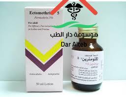 دواعي الاستعمال لعقارectomethrin