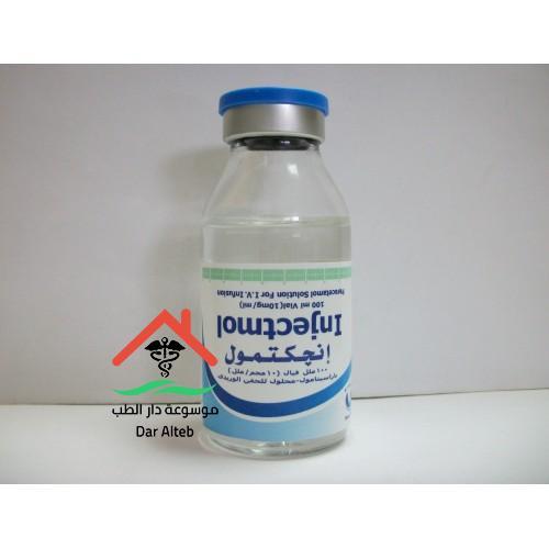 Photo of Injectmol انجكتمول الجرعة ودواعي الاستعمال