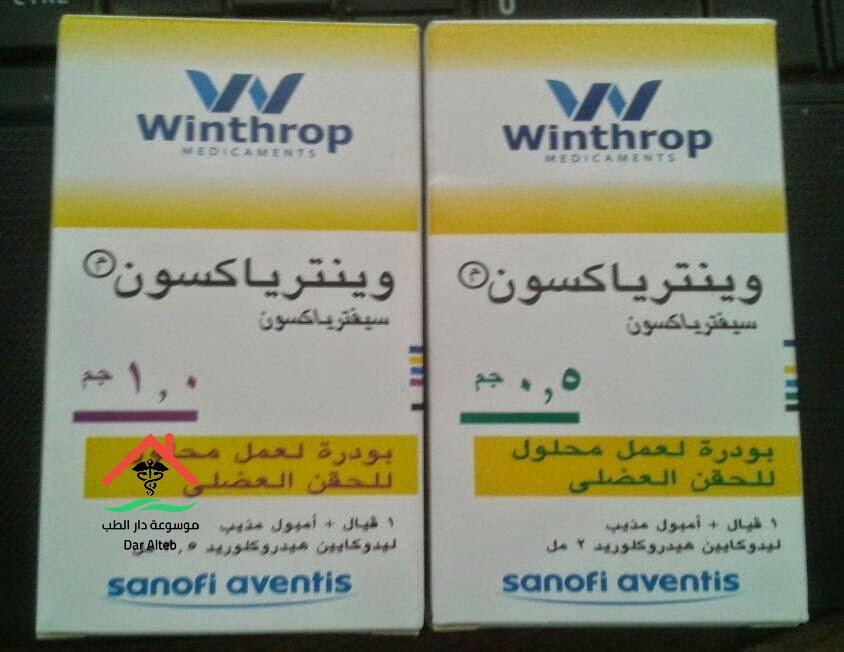 Photo of Wintriaxone وينترياكسون الجرعة والآثار الجانبية
