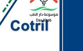 Photo of كوتريل فورت cotril forte الجرعة والآثار الجانبية