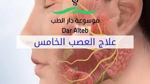 اعراض العصب الخامس وعلاجه