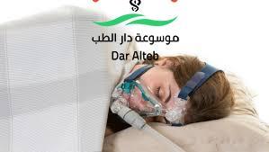 Photo of انقطاع النفس النومي أعراضة ومتي يكون خطر
