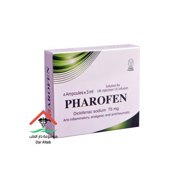 Photo of فاروفين pharofen لعلاج الروماتيزم الجرعة ودواعي الاستعمال