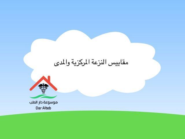 Photo of مقاييس النزعة المركزية وأنواعها