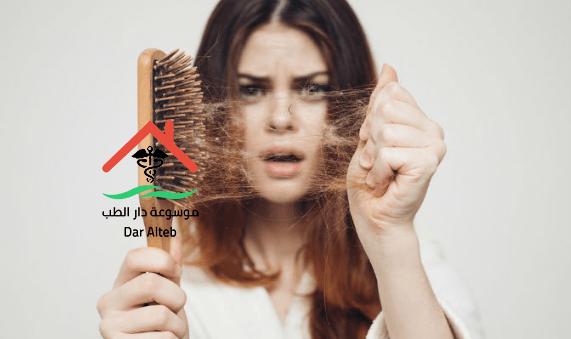 اسباب تساقط الشعر الشديد وطرق العلاج