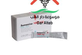 Photo of سومازينا Somazina الجرعة والآثار الجانبية