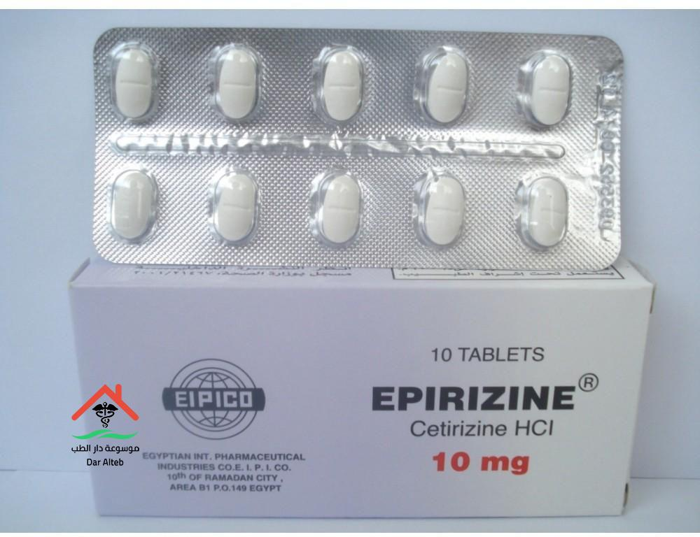 Photo of ابيريزين Epirizine لعلاج الالتهابات والحساسية