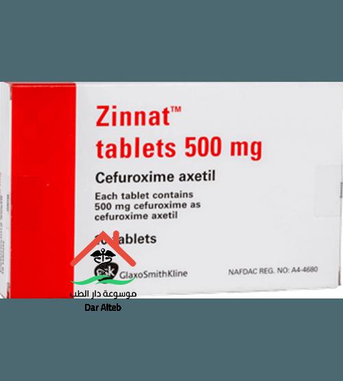 Photo of زينات zinnat اقراص لعلاج الالتهابات
