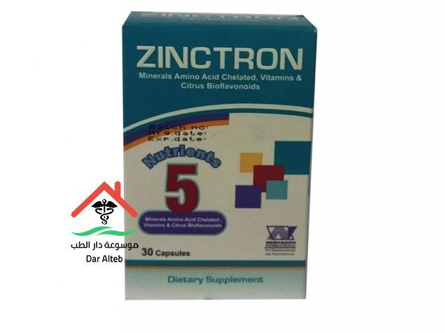 Photo of زنكترون Zinctron الجرعة ودواعي الاستعمال