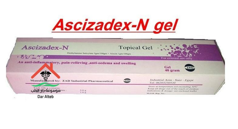 Photo of مرهم أسي زادكس ان جل ascizadex-n topical gel الجرعة ودواعي الاستعمال