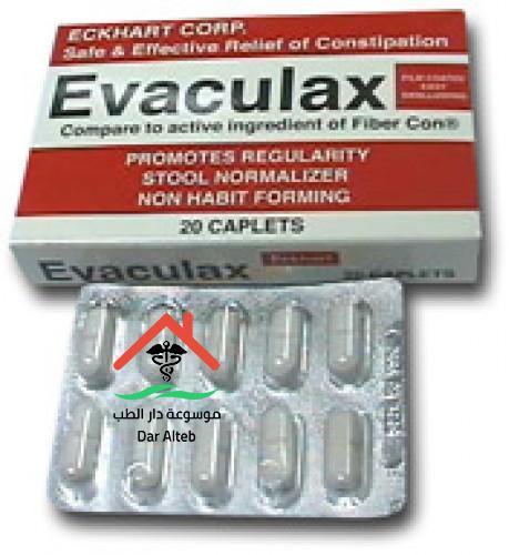 Photo of ايفاكيولاكس Evaculax الجرعة والآثار الجانبية