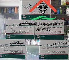 Photo of ابيفاسي epifasi الجرعة وداعي الاستعمال