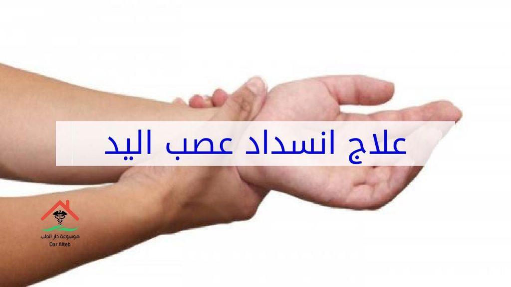 علاج اختناق عصب اليد بدون جراحة