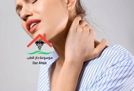 Photo of الام الرقبة وطرق التخلص منها