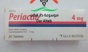 دواعي استعمال دواء بيرياكتين أقراص