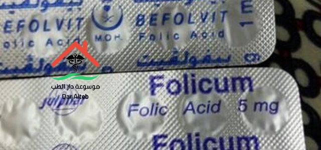 دواعي استعمال دواء بيفولفيت أقراص