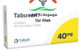دواعي استعمال دواء تابوفان أقراص