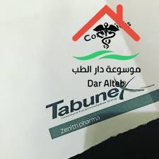 دواعي استعمال دواء تابونكس بخاخ