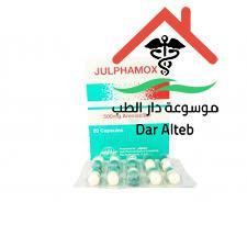 .دواعي استعمال دواء جالفاموكس