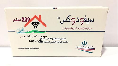 دواعي استعمال دواء سيفودوكس