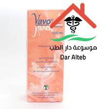 دواعي استعمال دواء فافو شامبو