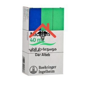 دواعي استعمال دواء ميكارديس أقراص