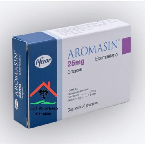 دواعي الإستعمال لدواء اروماسين أقراص