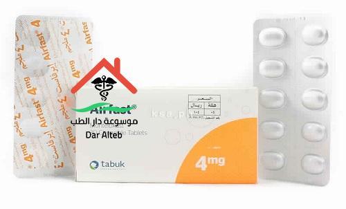 دواعي الإستعمال لدواء ايرفاست أقراص