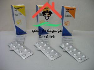دواعي الإستعمال لدواء توبامكس