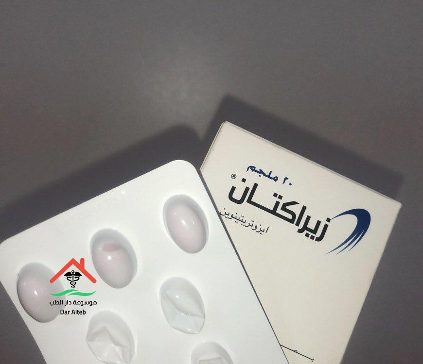 Photo of زيراكتان كبسولات Xeractan لعلاج حب الشباب