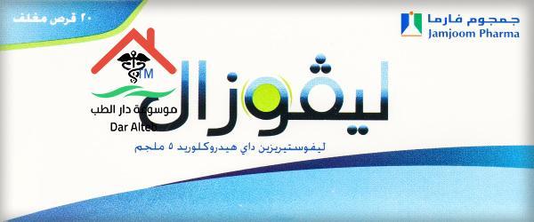 Photo of ليفوزال أقراص Levozal دواعي الإستعمال والجرعة