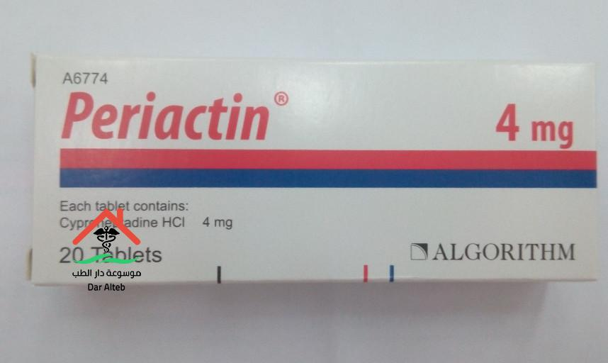 Photo of بيرياكتين أقراص Periactin دواعي الاستعمال والجرعة