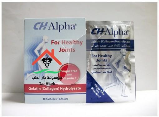 Photo of سي إتش ألفا ch alpha الأثار الجانبية ودواعي الإستعمال
