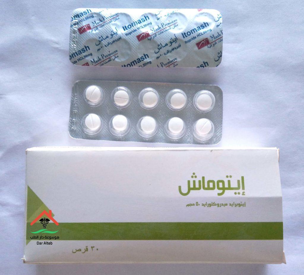 Photo of ايتوماش Itomash لعلاج عسر الهضم وارتجاع المرئ