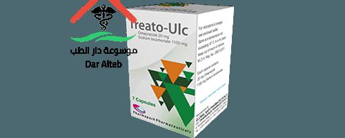 دواعي استعمال دواء تريتو الس Treato-Ulc