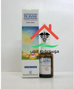 دواعي استعمال دواء تيكانيز Ticanase