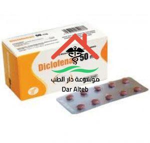 دواعي استعمال دواء ديكلوفيناك Diclofenac