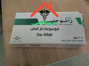 دواعي استعمال دواء زانوجليد Zanoglide