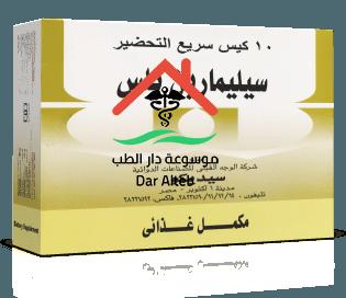 دواعي استعمال دواء سيليمارين بلس