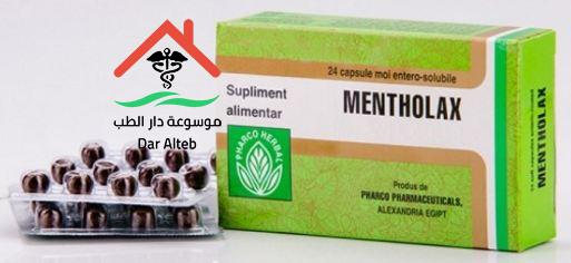 دواعي استعمال دواء مينثولاكس Mentholax