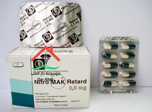 دواعي استعمال دواء نيتروماك NitroMak Retard