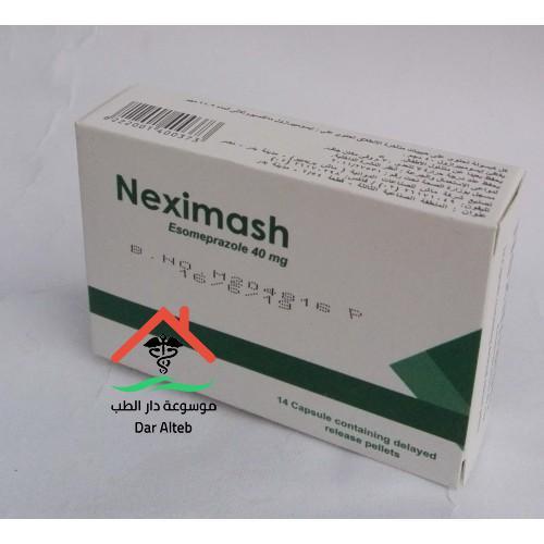 دواعي الإستعمال لدواء نيكسيماش Neximash