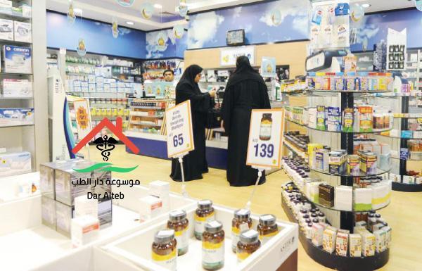 صيدليات السعودية