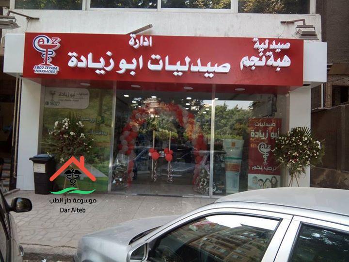 صيدلية أبو زيادة