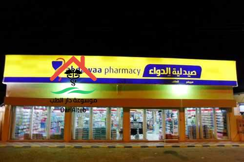 Photo of صيدلية الدواء الخط الساخن وعناوين الفروع وأرقام الفروع