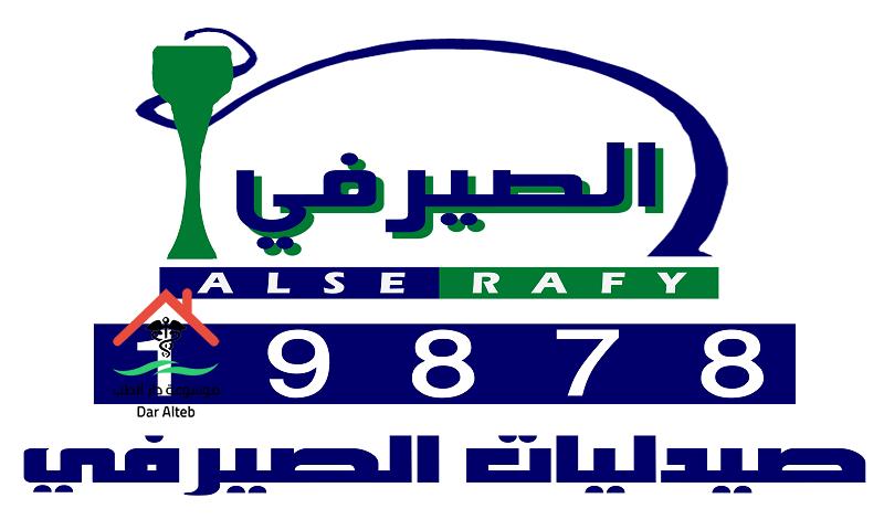 Photo of صيدلية الصيرفي الخط الساخن وعناوين الفروع وأرقام الفروع