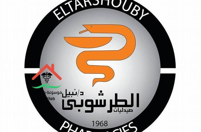 Photo of صيدلية الطرشوبي الخط الساخن وعناوين وأرقام الفروع