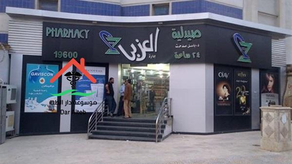 Photo of صيدلية العزبي الخط الساخن وعناوين الفروع وأرقام الفروع